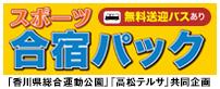 「香川県総合運動公園」「高松テルサ」共同企画 スポーツ合宿パック