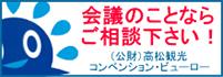 高松観光コンベンション・ビューロー