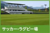 サッカー・ラグビー場