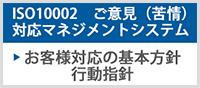 ISO10002 ご意見(苦情)対応マネジメントシステム