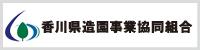 香川県造園事業協同組合