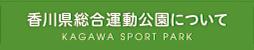 香川県総合運動公園について