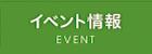 大会・イベント情報