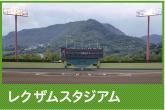 レクザムスタジアム(香川県営野球場)