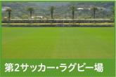 第2サッカー・ラグビー場